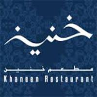 Aaaaa_khaneen_logo